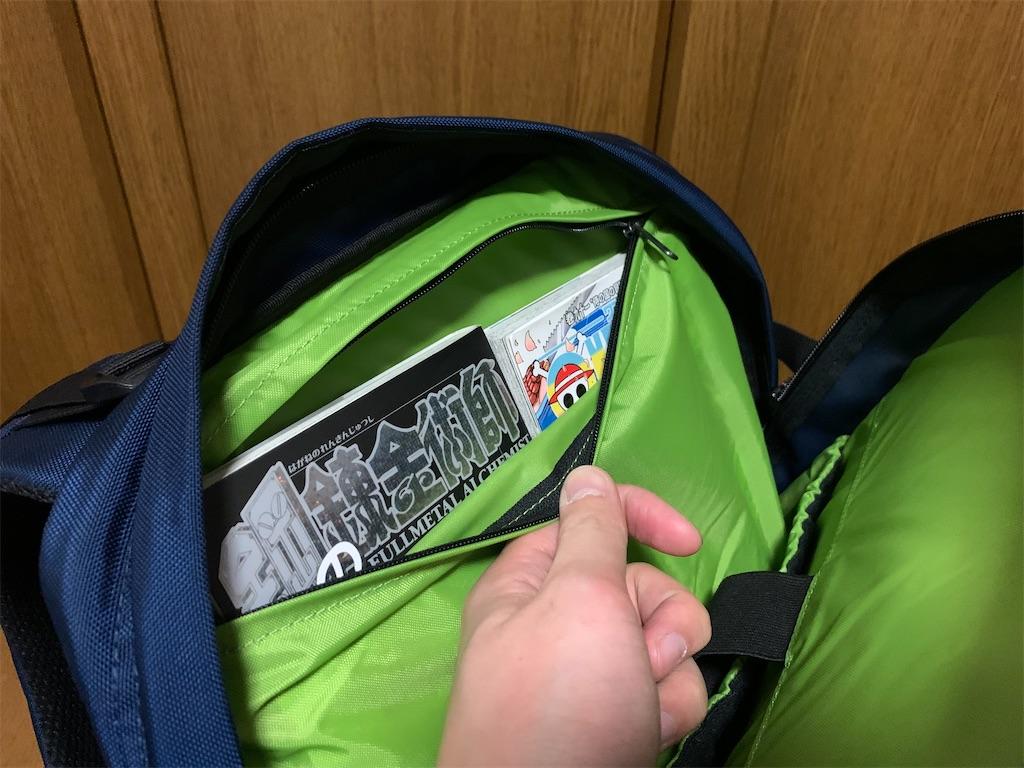 f:id:thebackpack:20200217180807j:image
