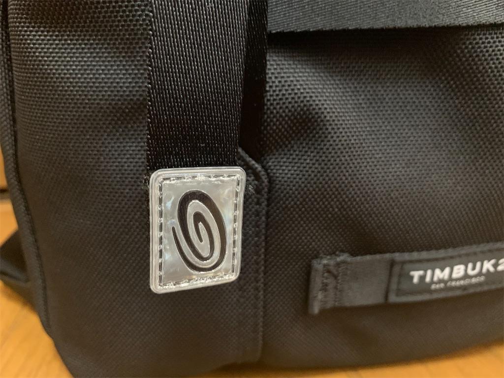 f:id:thebackpack:20200324171740j:image