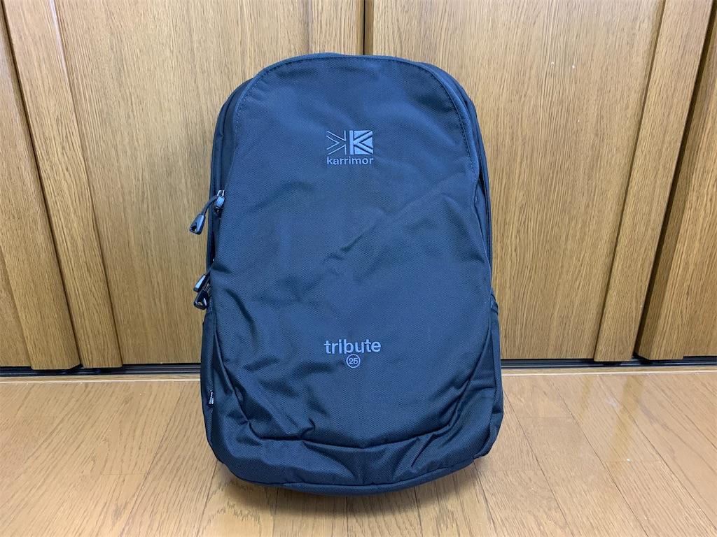 f:id:thebackpack:20200409131456j:image