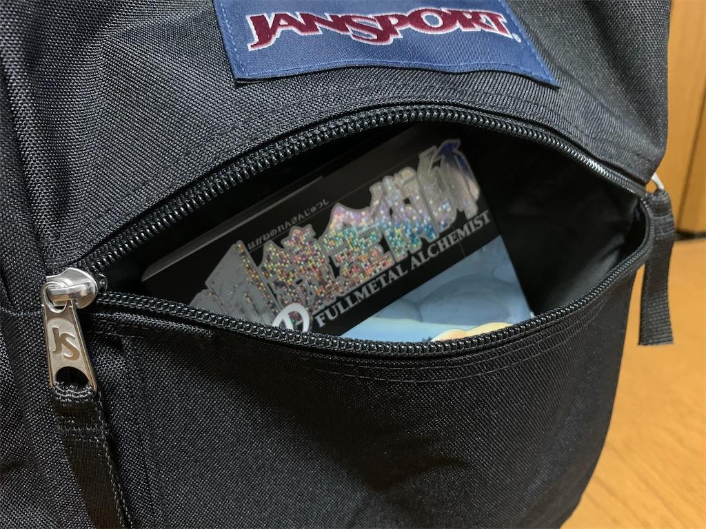 f:id:thebackpack:20201107162556j:image
