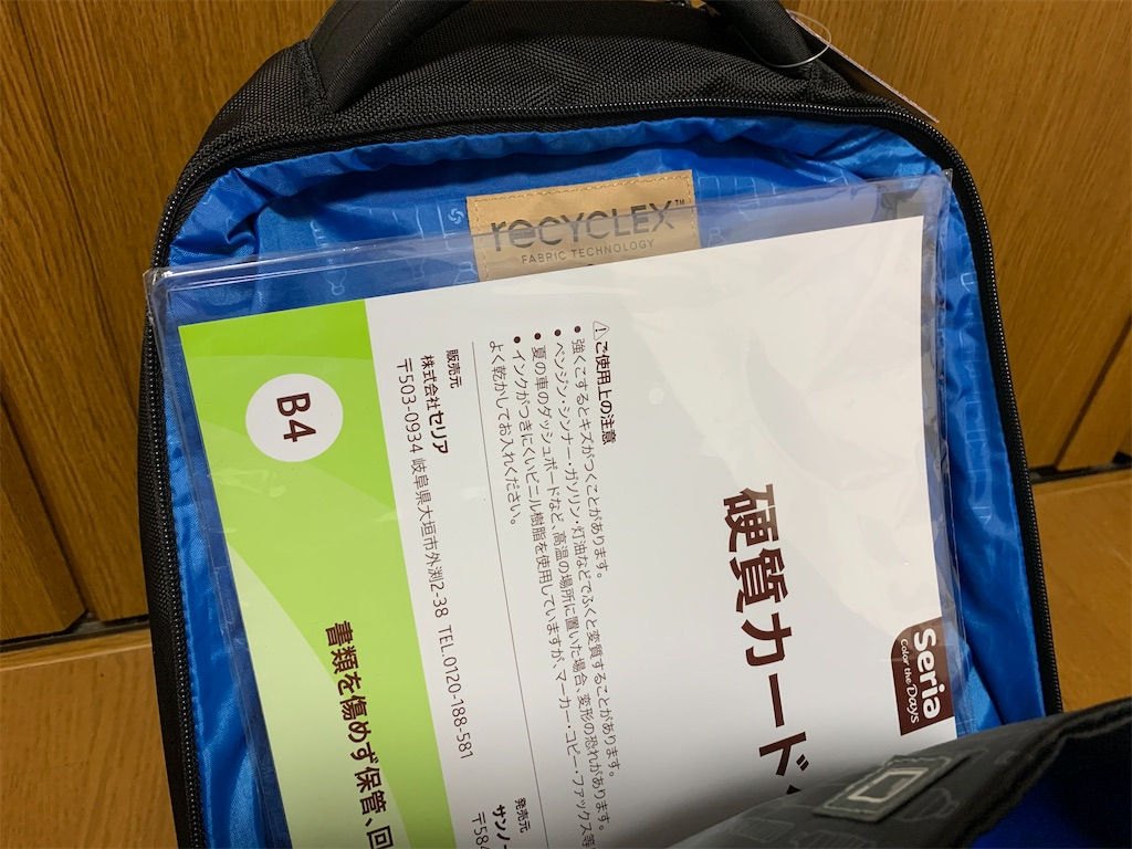 f:id:thebackpack:20210316220232j:image
