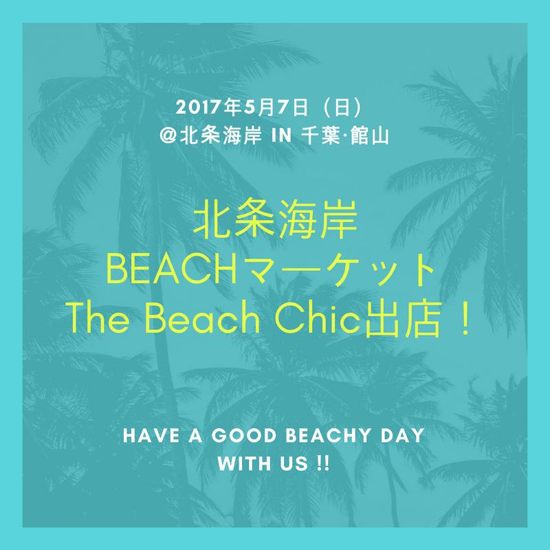 f:id:thebeachchic:20170410211428p:plain