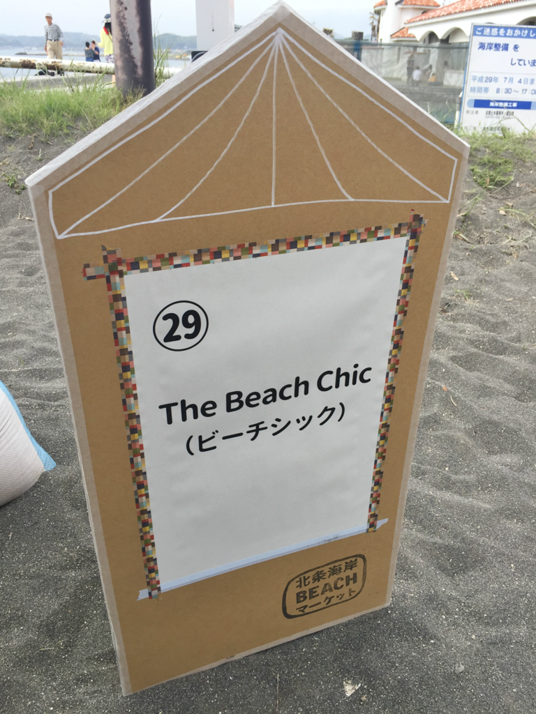 f:id:thebeachchic:20170508090959p:plain