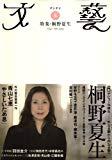 文藝 2008年 02月号 [雑誌]