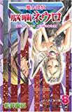 魔人探偵脳噛ネウロ 8 (ジャンプコミックス)