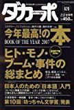 ダカーポ 2008年 1/2号 [雑誌]