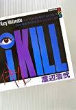 iKILL (講談社BOX)