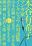 イママン 本谷有希子マンガ家インタビュウ&対談集
