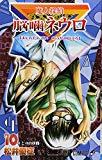 魔人探偵脳噛ネウロ 10 (ジャンプコミックス)