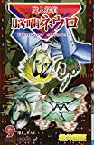 魔人探偵脳噛ネウロ 9 (ジャンプコミックス)
