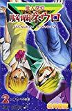 魔人探偵脳噛ネウロ (2) (ジャンプ・コミックス)
