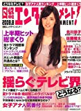 日経エンタテインメント ! 2008年 08月号 [雑誌]