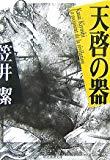 天啓の器 (創元推理文庫)