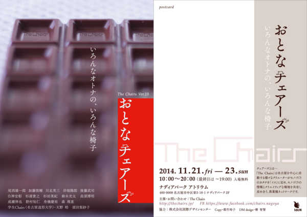 f:id:thechairs:20141023093629j:image
