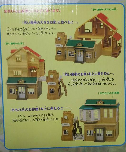 f:id:thecongress:20180418120824j:image シルバニア森の学校と赤い屋根の大きなお家のつなぎ方