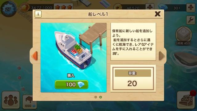 f:id:thecongress:20180724103824j:image ワールドシェフの新しい船購入画面