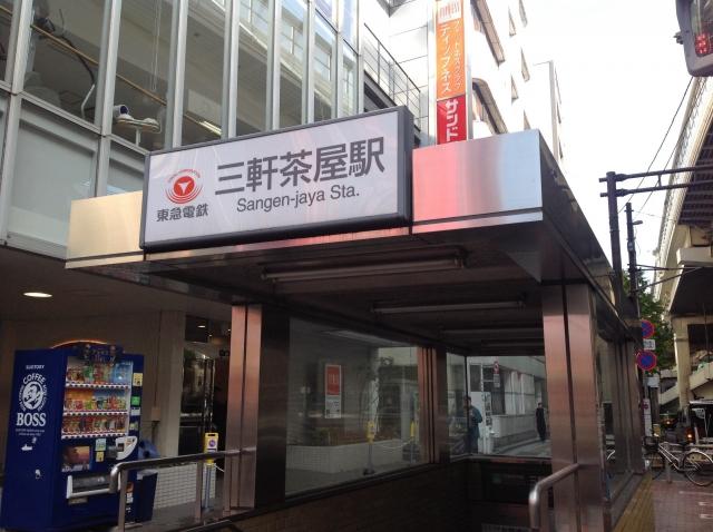 三軒茶屋駅周辺の酒屋・ワインショップ8選 | theDANN