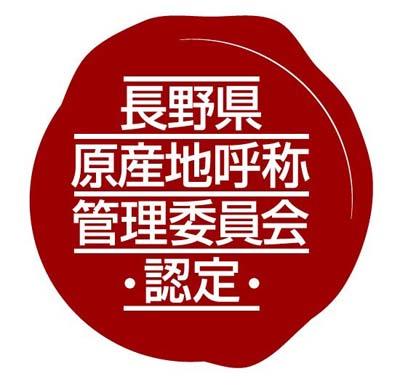 長野県原産地呼称管理制度認定マーク