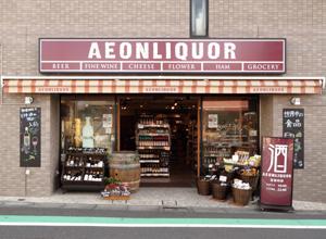 AEON LIQUOR(イオンリカー) 九品仏店 | theDANN