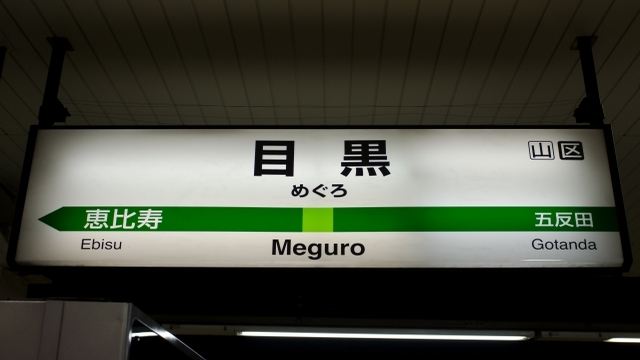 目黒駅周辺の酒屋・ワインショップ6選 | theDANN