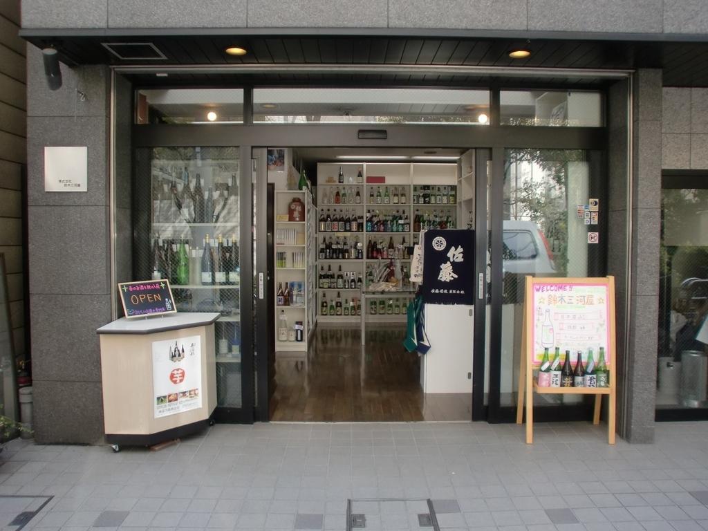 鈴木三河屋|theDANN media