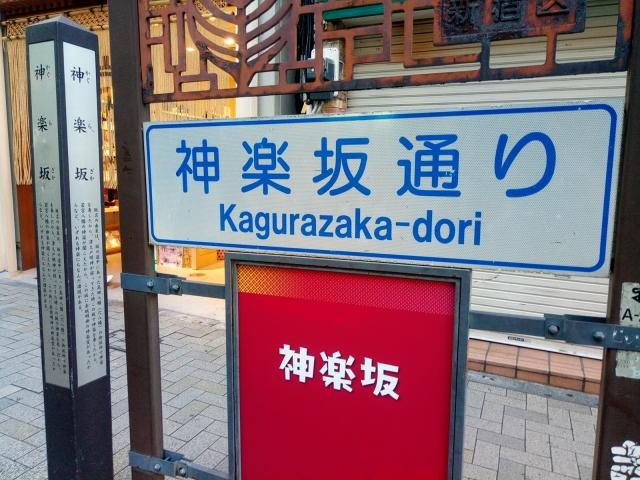 神楽坂駅周辺の酒屋|theDANN