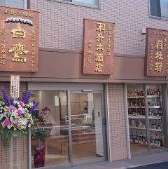 升本酒店|theDANN media
