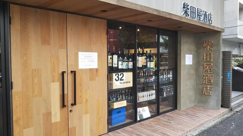 柴田屋酒店|theDANN media