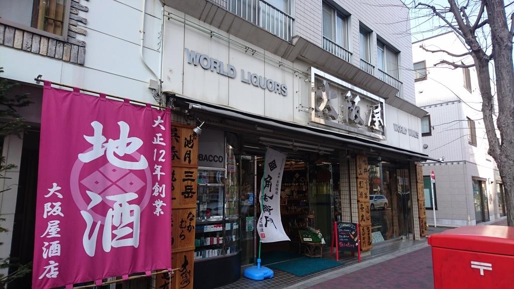 有限会社大阪屋沼利二商店|theDANN media