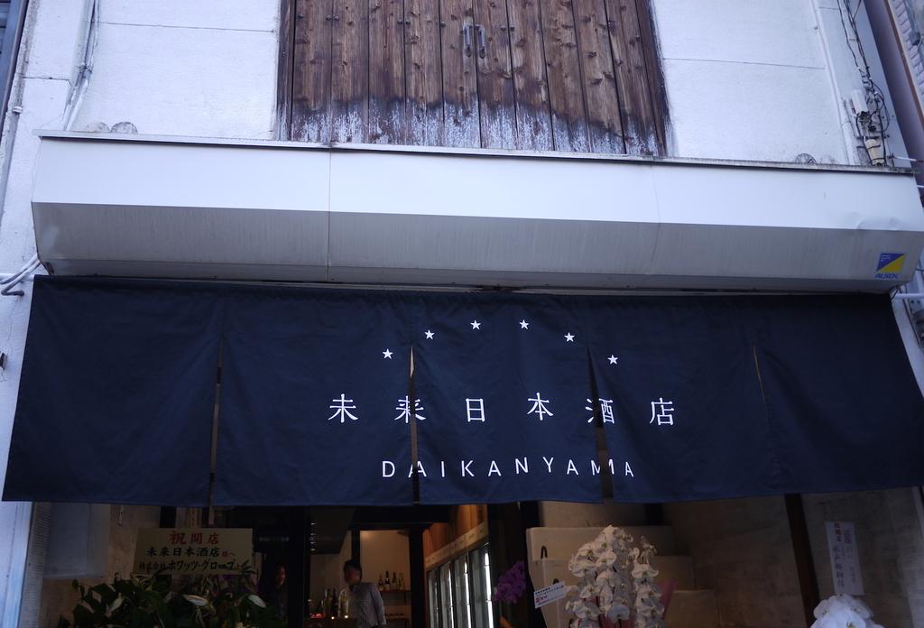 未来日本酒店 Kichijoji|theDANN media