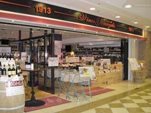ヴィノスやまざき サンシャインシティ店|theDANN media