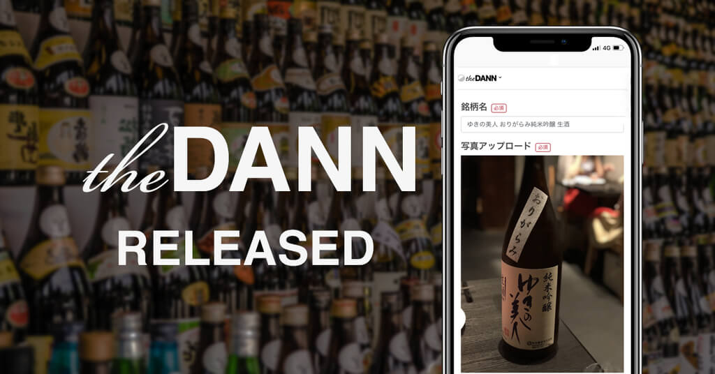 お酒レビューサイト「theDANN」がスタート!|theDANN media