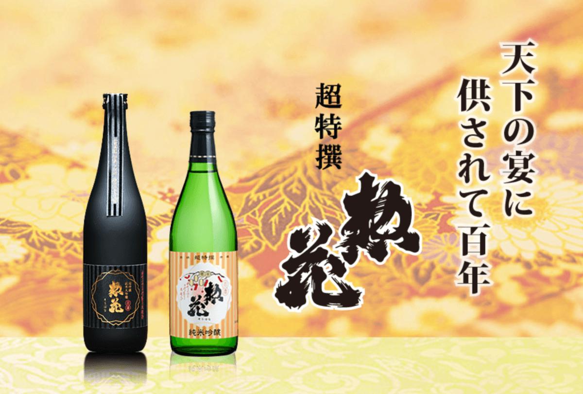 天皇陛下の即位儀式に日本盛の惣花を提供|theDANN media