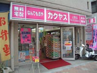 カクヤス 西荻窪駅前店|theDANN media