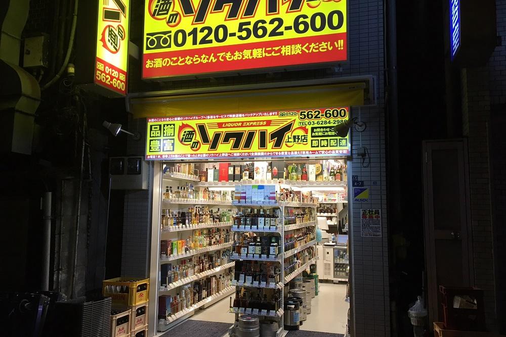 酒のソクハイ上野店|theDANN media