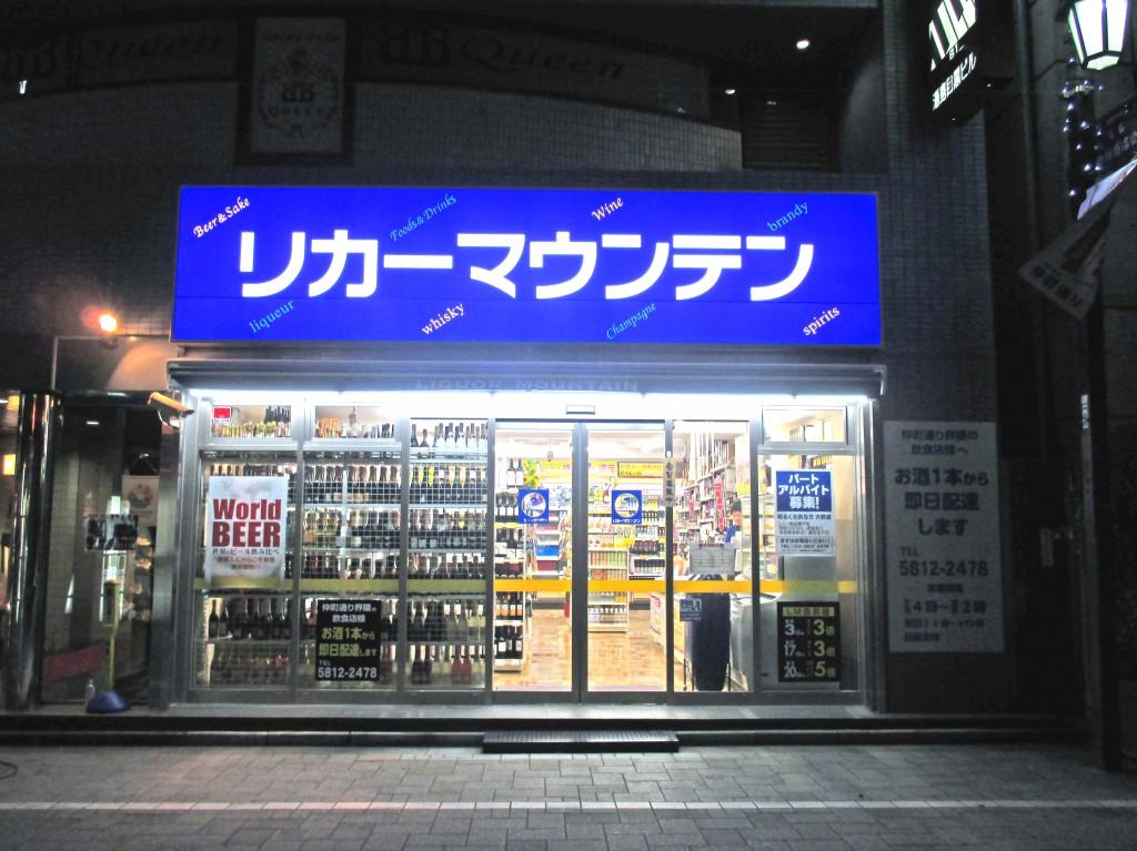 リカーマウンテン 上野仲町通り店|theDANN media