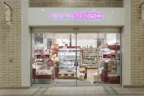 成城石井 アトレ上野店 theDANN media