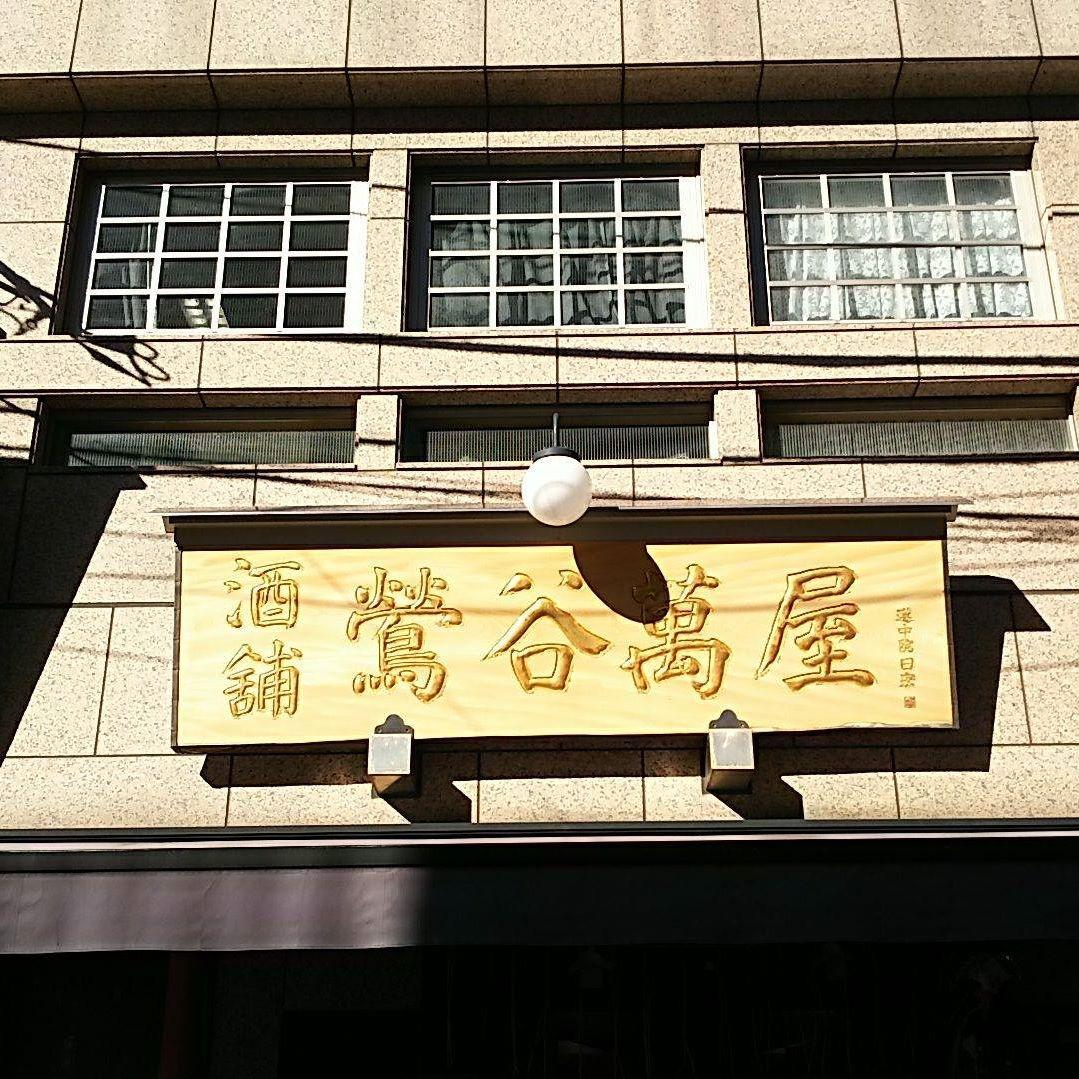 鴬谷萬屋|theDANN media