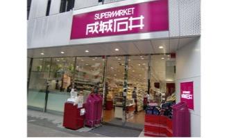 成城石井 神保町店|theDANN media