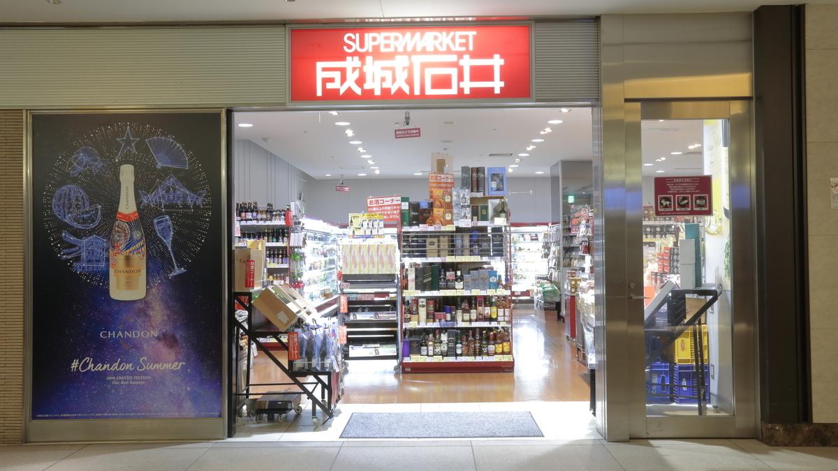 成城石井 新丸ビル店|theDANN media