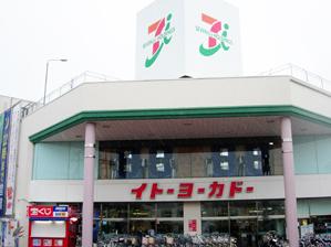 イトーヨーカ堂浦和店|theDANN media