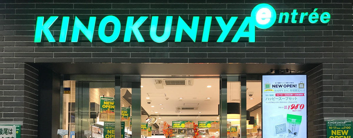 KINOKUNIYA entrée 武蔵小杉駅店|theDANN media