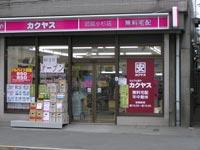 カクヤス 川崎西口店|theDANN media