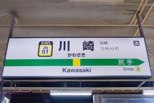 川崎駅周辺の酒屋・ワインショップ17選|theDANN media