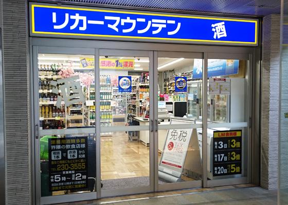 リカーマウンテン 川崎砂子店|theDANN media