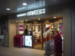 成城石井 アトレ浦和店|theDANN media