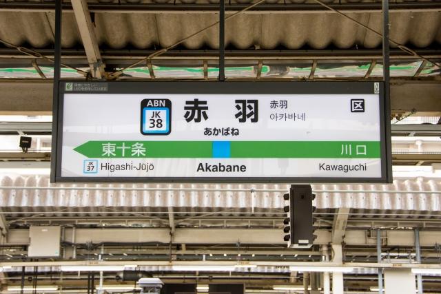 【おすすめ】赤羽駅周辺の酒屋・ワインショップ15選|theDANN media