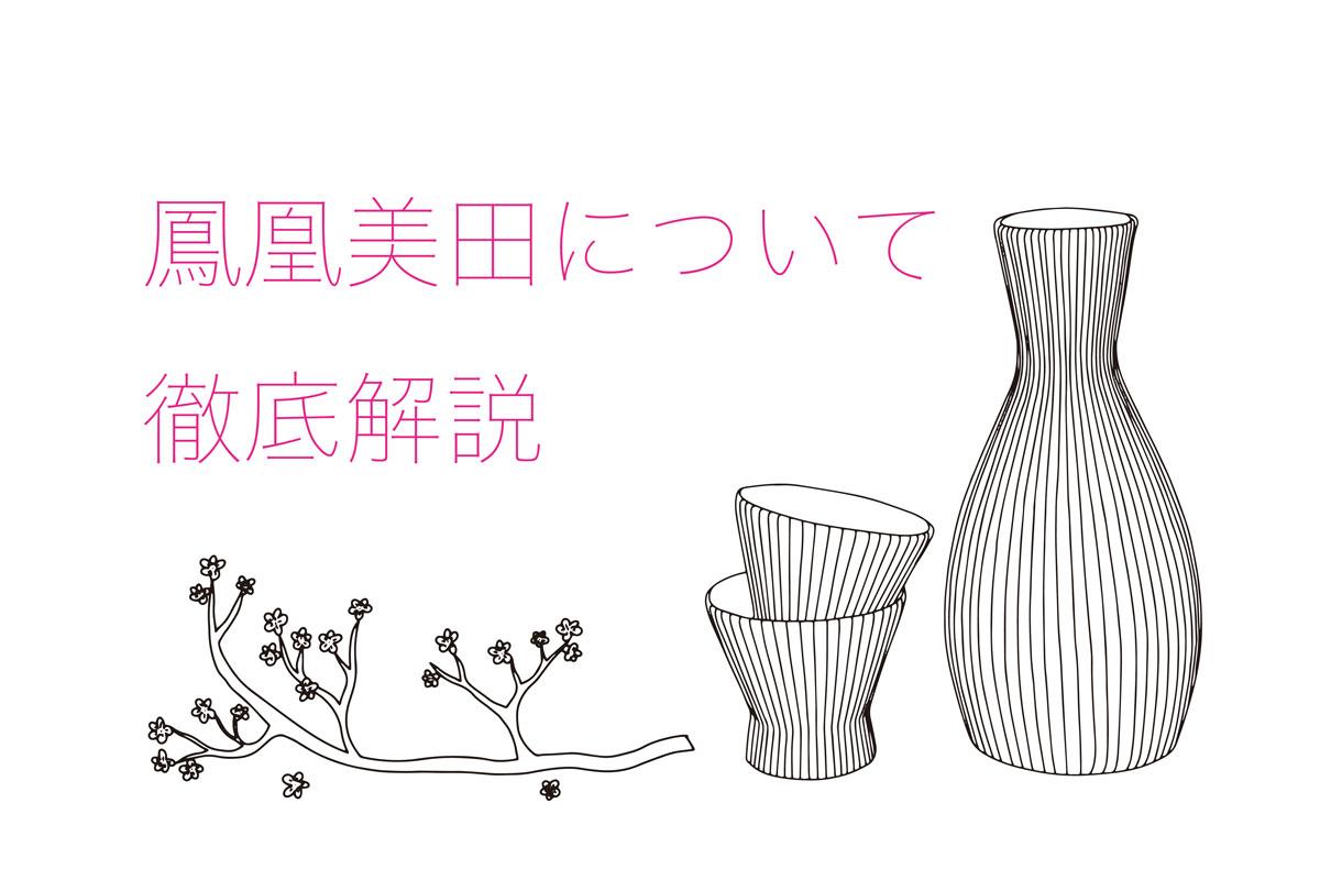 鳳凰美田の日本酒を徹底解説!味の特徴は?どんなこだわりがあるの?|theDANN media