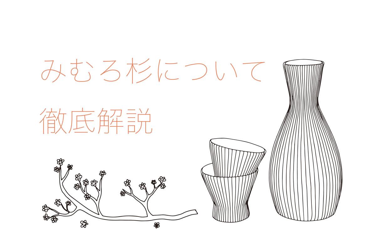 みむろ杉の日本酒を徹底解説!味の特徴は?どんなこだわりがあるの?|theDANN media