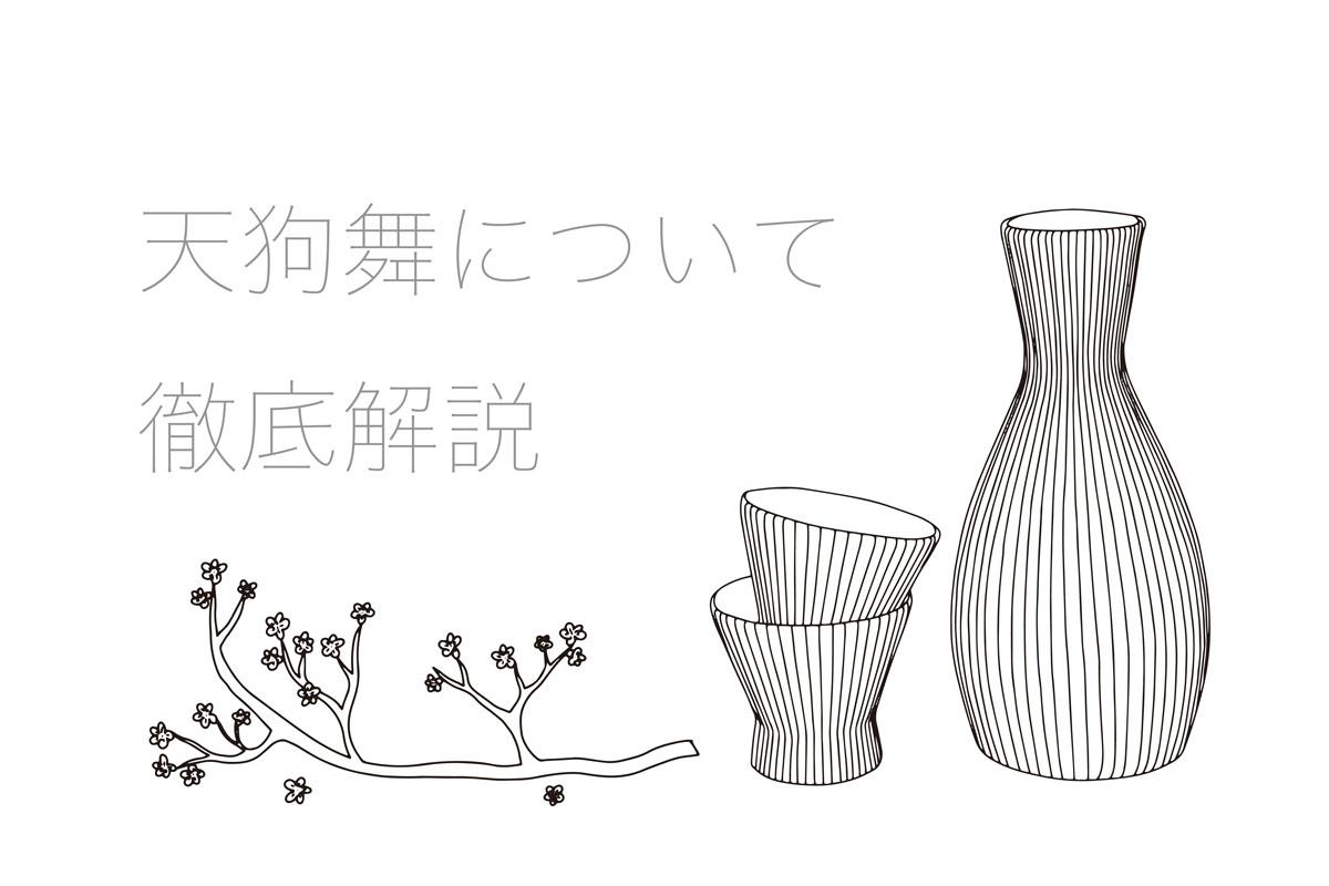 天狗舞の日本酒を徹底解説!味の特徴は?どんなこだわりがあるの?|theDANN media